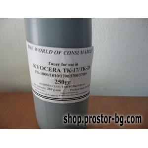Тонер бутилка 250gr. за Kyosera FS 1750/1000/1010 TK 17 -250гр.